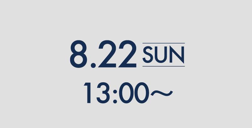 8.22SUN 13:30~