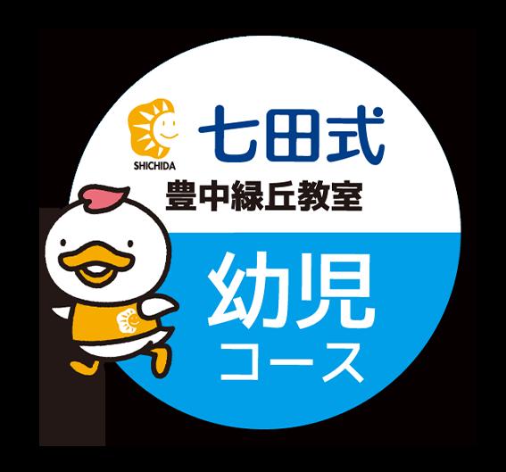 七田式豊中緑丘教室幼児コース
