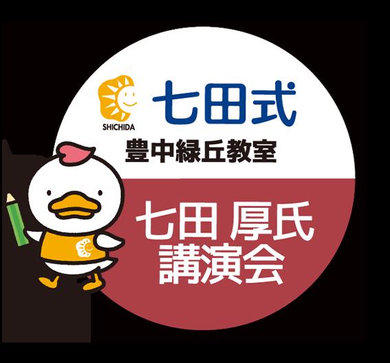 七田式豊中緑丘教室七田厚氏講演会
